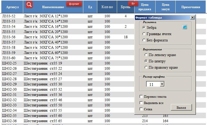 Склад в Excel M 6.0