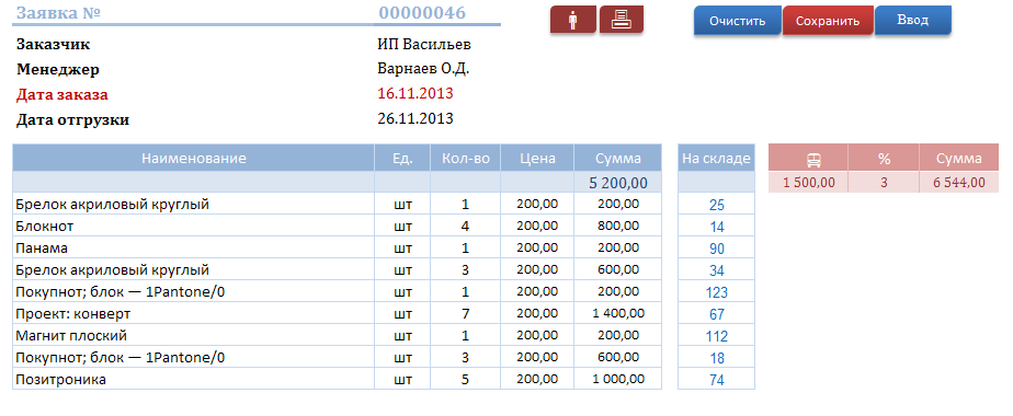 Программа Для Склада В Excel - фото 5